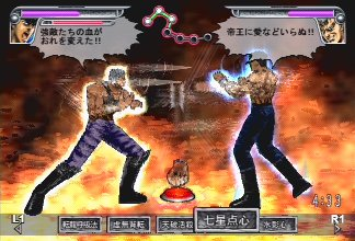 Sega 3D AGES - Tópico em Construção Hokutonoken-2a